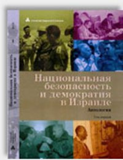 Open University of Israel: Online academic Jewish and Israel studies textbooks in Russian